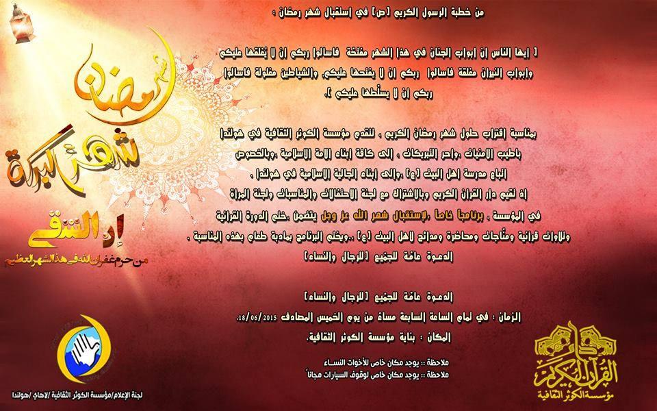 خطبة النبي الكريم لحلول شهر رمضان